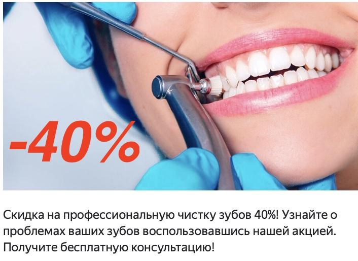 Доступная стоматологическая клиника, Москва, СВАО